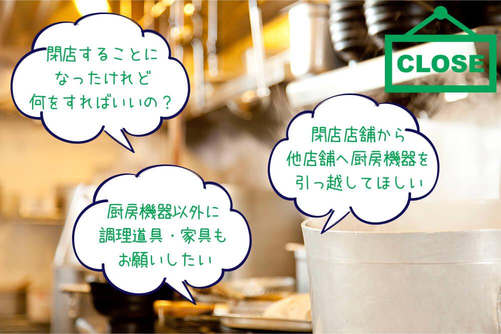 閉店することになったけれど何をすればいいの? 閉店店舗から他店舗へ厨房機器を引っ越ししてほしい 厨房機器以外に調理道具・家具もお願いしたい