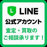 LINE公式アカウント 査定・買取りのご相談承ります。