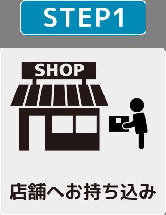 STEP1 店舗へお持ち込み