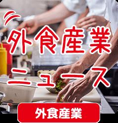 外食産業ニュース