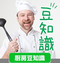 厨房豆知識