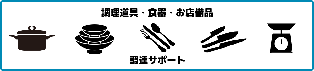 調理道具・食器・お店備品 調達サポート
