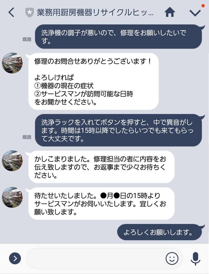 問い合わせの事例(在庫問い合わせ編)のスマホ画面