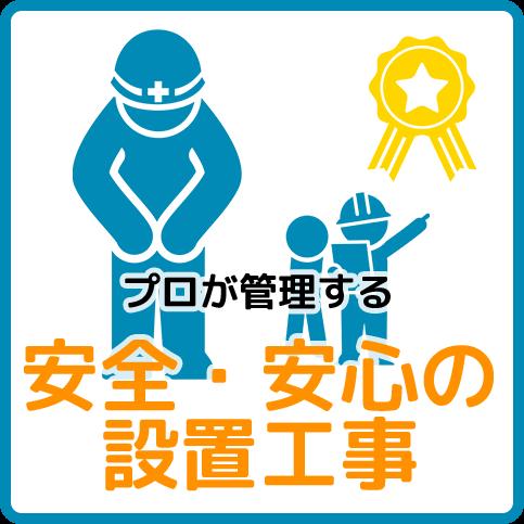プロが管理する安全・安心の設置工事